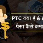 PTC Site Kya hai(क्या है) & इससे ऑनलाइन पैसे कैसे कमाए?