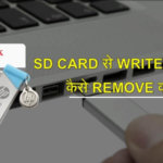 Pendrive & SD Card Write Protection Remove Kaise Kare