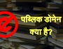 Public Domain Software, Books & Movies Kya hai