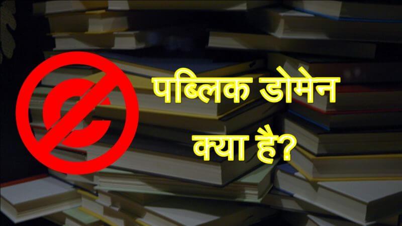 Public Domain Software, Books & Movies Kya hai
