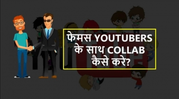 YouTube Collaboration Tricks