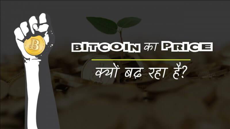 Bitcoin Price High 2017