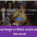 Facebook Video Monetization से लगा YouTube को झटका