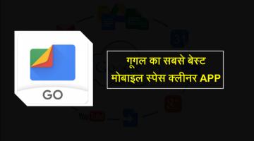 Google Files Go App review