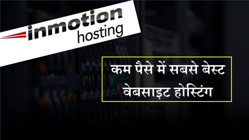Inmotion Hosting Review in Hindi