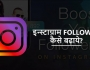 Instagram Follower Kaise Badhaye