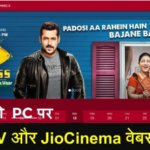Online Free TV: JioTV Aur JioCinema PC Browser Par Kaise Chalaye?