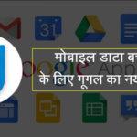 Google Ne Launch Kiya Datally App | मोबाइल डाटा saving और Wifi ढूढना हुआ और आसान