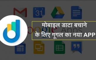 Google Ne Launch Kiya Datally App   मोबाइल डाटा saving और Wifi ढूढना हुआ और आसान