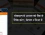 Mobile Se Aadhaar Card Ko Bank Se Link Kaise kare.pptx