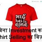 [Expired Article] Bina Investment Ke Online t-shirt Selling Business Kaise kare?