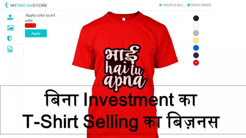 bina investment ke online t shirt selling business kaise