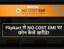 No Cost EMI Kya hai