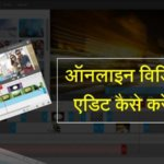 Online Video Editing Kaise kare(कैसे करे)?