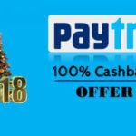 Paytm Christmas And New Year Offer: मिलेगा 100% तक Cashback