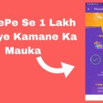 PhonePe Latest Reward Offer कमाए 1 लाख रुपये तक
