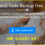 EaseUS Data Backup Software: अब PC फॉर्मेट करने की जरूरत नहीं
