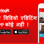 Smartphone के लिए Free Premium Video Editing App( No Watermark)