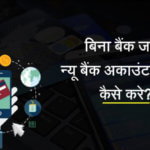 Bina Bank Jaye Mobile Se Online Bank Account Open Kaise Kare?