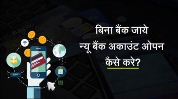 Mobile Se Bank Account Open Kaise Kare
