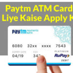 Paytm ATM Card/Debit Card Ke Liye Apply Kaise Kare?
