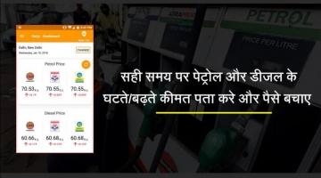 Petrol Aur Diesel Price