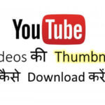 YouTube Video Ki Thumbnail Kaise Download Kare ?
