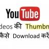 YouTube Video Ki Thumbnail Kaise Download Kare ?