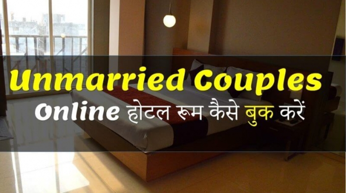 Unmarried Couples Online Hotel Kaise Book Kare: OYO Rooms