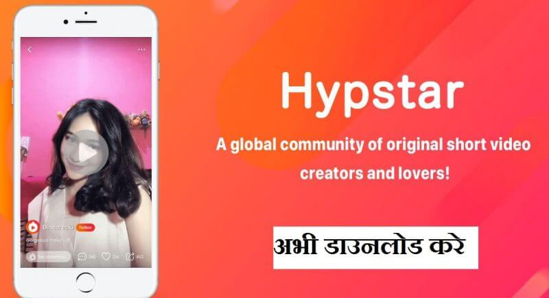 hypstar india