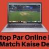 Laptop Par Online Free IPL Match Kaise Dekhe?