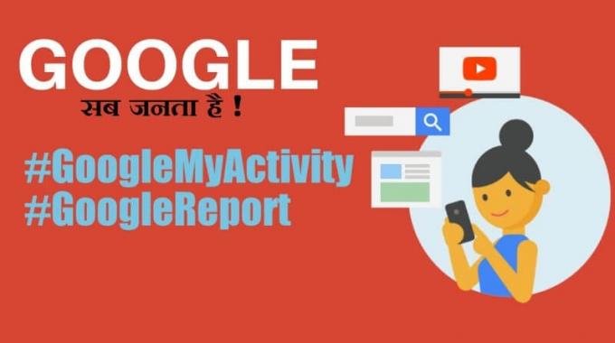 Kaise Pata Kare Google Hamare Baare Me Kya Kya Janta Hai? #GoogleHistory & #MyActivity