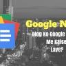 Google News Kya Hai? ब्लॉग को गूगल न्यूज़ पर सबमिट कैसे करे?