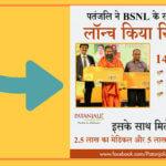 Patanjali SIM Launched-  शुद्ध स्वदेशी सिम |  कब मिलेगा?