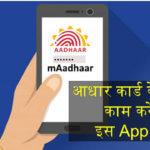 mAadhaar App बड़े काम की चीज |  5 Things You Can Do With Govt's mAadhaar App