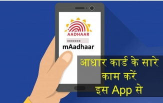 mAadhaar App बड़े काम की चीज |  5 Things You Can Do With Govt's mAadhaar App