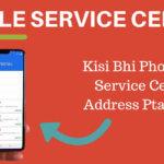 Kisi Bhi Phone Ka Service Center Kaise Pta kare?