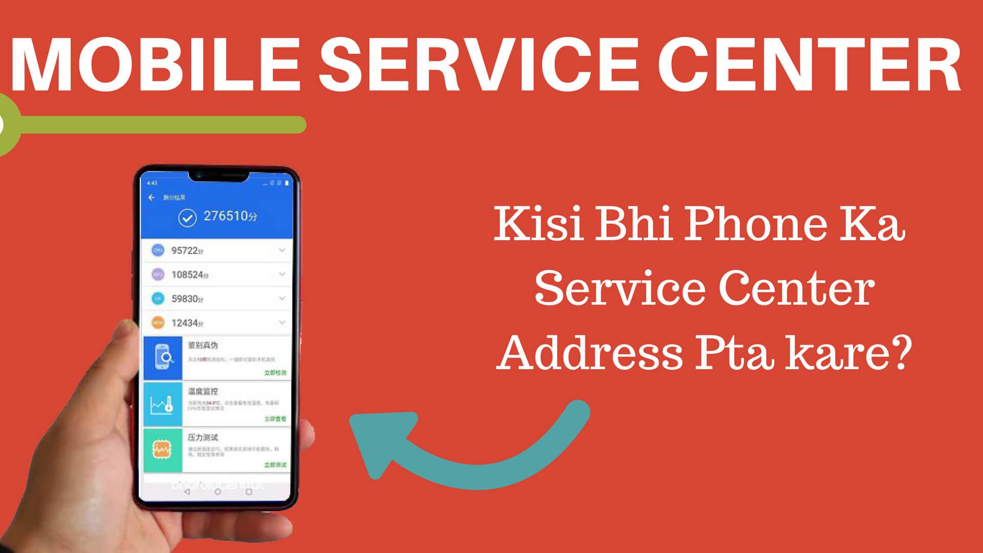 mobile service center