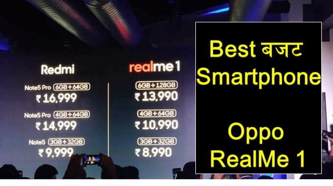 Oppo Realme 1 Phone Review in Hindi- Oppo का एक नया अवतार