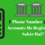 Kya Hum Same Phone Number 2 Bank Accounts Me Register Kar Sakte Hai?