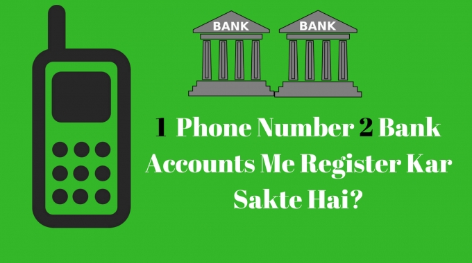 Kya Hum Same Phone Number 2 Bank Accounts Me Register Kar Sakte Hai?