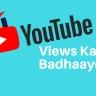 YouTube Views Bandhane Ke Top 5 Essential Tips