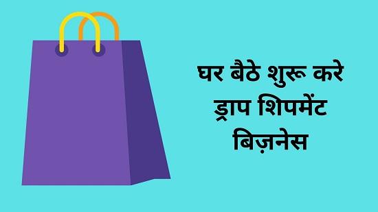 start own drop shipment business
