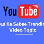 इस साल का Sabse Trending YouTube Topic