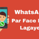 WhatsApp Par Face Lock/Unlock Kaise Lagaye?