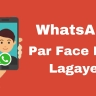 WhatsApp Par Face Lock/Unlock Kaise Lagaye?