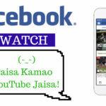 How to Enable Facebook Video Monetization? फेसबुक विडियो पर Ads  कैसे लगाये ?