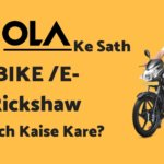 Ola Me Bike Kaise Lagaye? Aur Paise Kamaye?