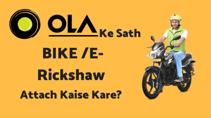Ola Business Me Bike Kaise Lagaye? Aur Paise Kamaye?