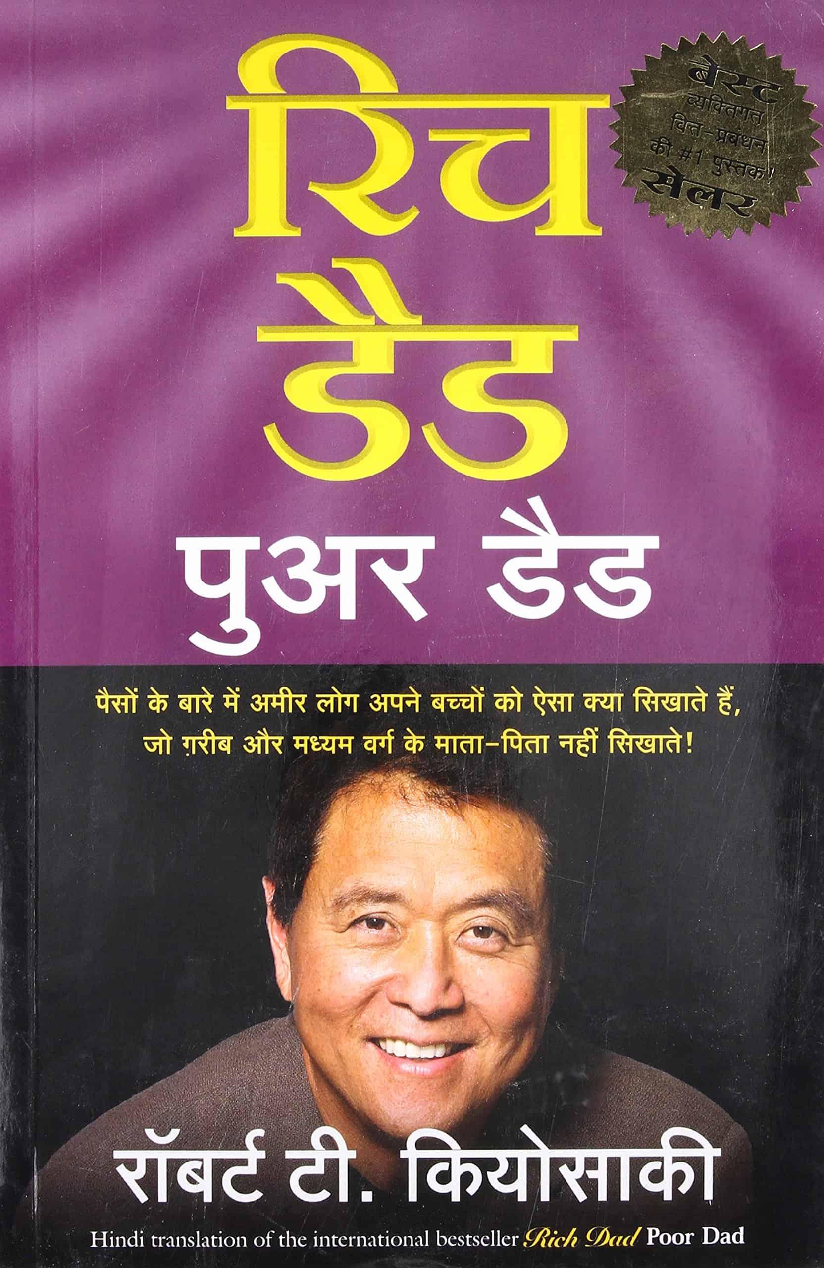 Robert Kiyosaki Book